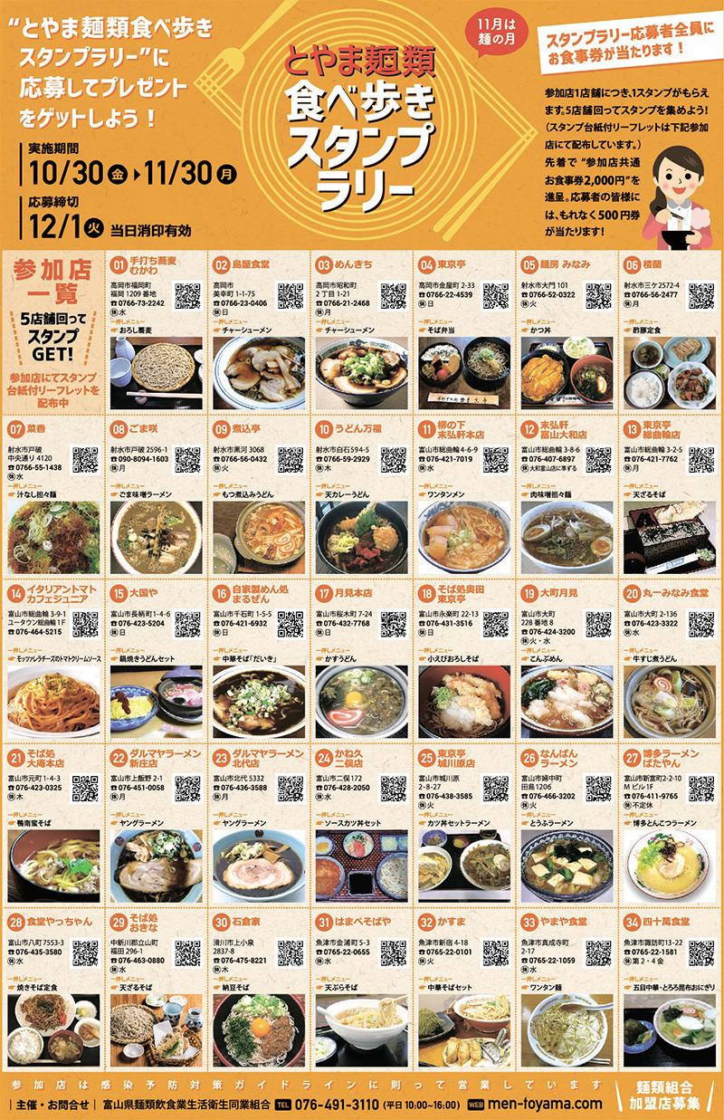 『とやま麺類 食べ歩きスタンプラリー』開催
